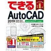 できるAutoCAD 2019/2018/2017/2016/2015対応(インプレス) [電子書籍]