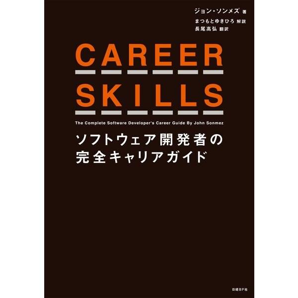 CAREER SKILLS ソフトウェア開発者の完全キャリアガイド(日経BP社) [電子書籍]