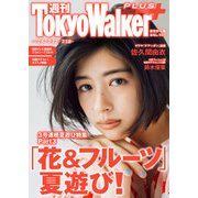 週刊 東京ウォーカー+ 2018年No.28 (7月11日発行)(KADOKAWA) [電子書籍]