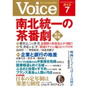 Voice 平成30年7月号(PHP研究所) [電子書籍]