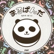 まるぱんだ(PHP研究所) [電子書籍]