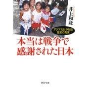 本当は戦争で感謝された日本 アジアだけが知る歴史の真実(PHP研究所) [電子書籍]