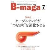 B-maga 2018年7月号(サテマガ・ビー・アイ) [電子書籍]