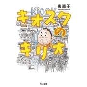 キオスクのキリオ(筑摩書房) [電子書籍]