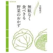 無駄なく食べきる野菜のおかず(扶桑社) [電子書籍]