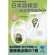 日本語検定 公式 過去問題集 6級・7級 平成30年度版(東京書籍) [電子書籍]