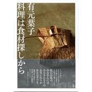 有元葉子料理は食材探しから(東京書籍) [電子書籍]