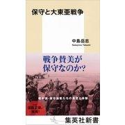 保守と大東亜戦争(集英社) [電子書籍]