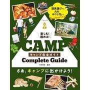 楽しむ!極める! キャンプ完全ガイド(西東社) [電子書籍]