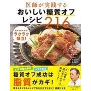 医師が実践する おいしい糖質オフレシピ216(西東社) [電子書籍]