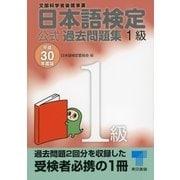 日本語検定 公式 過去問題集 1級 平成30年度版(東京書籍) [電子書籍]