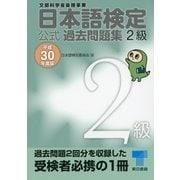 日本語検定 公式 過去問題集 2級 平成30年度版(東京書籍) [電子書籍]
