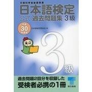 日本語検定 公式 過去問題集 3級 平成30年度版(東京書籍) [電子書籍]