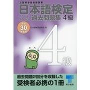 日本語検定 公式 過去問題集 4級 平成30年度版(東京書籍) [電子書籍]