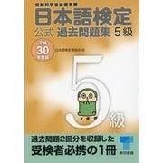 日本語検定 公式 過去問題集 5級 平成30年度版(東京書籍) [電子書籍]