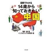 図解でわかる 14歳から知っておきたい中国(太田出版) [電子書籍]