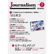 Journalism 2018年7月号(朝日新聞出版) [電子書籍]