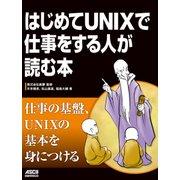 はじめてUNIXで仕事をする人が読む本(ドワンゴ) [電子書籍]