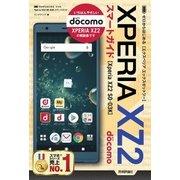 ゼロからはじめる ドコモ Xperia XZ2 SO-03K スマートガイド(技術評論社) [電子書籍]