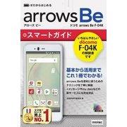ゼロからはじめる ドコモ arrows Be F-04K スマートガイド(技術評論社) [電子書籍]
