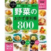 「もう1品」が季節で選べる!すぐ決まる! 野菜のおかず便利帳800(学研) [電子書籍]
