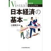 ビジュアル日本経済の基本<第5版>(日経BP社) [電子書籍]