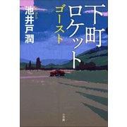 下町ロケット ゴースト(小学館) [電子書籍]