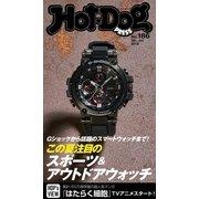 Hot-Dog PRESS no.186 この夏注目のスポーツ&アウドドアウォッチ(講談社) [電子書籍]