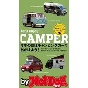 by Hot-Dog PRESS Let's enjoy CAMPER 今年の夏はキャンピングカーで出かけよう!(講談社) [電子書籍]