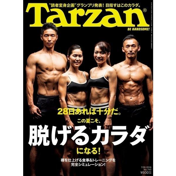 Tarzan (ターザン) 2018年 7月26日号 No.745 (この夏こそ、脱げるカラダになる!)(マガジンハウス) [電子書籍]