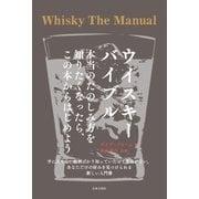 ウイスキーバイブル 本当のたのしみ方を知りたくなったら、この本からはじめよう(日本文芸社) [電子書籍]