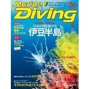 Marine Diving(マリンダイビング)2018年8月号 No.642(水中造形センター) [電子書籍]