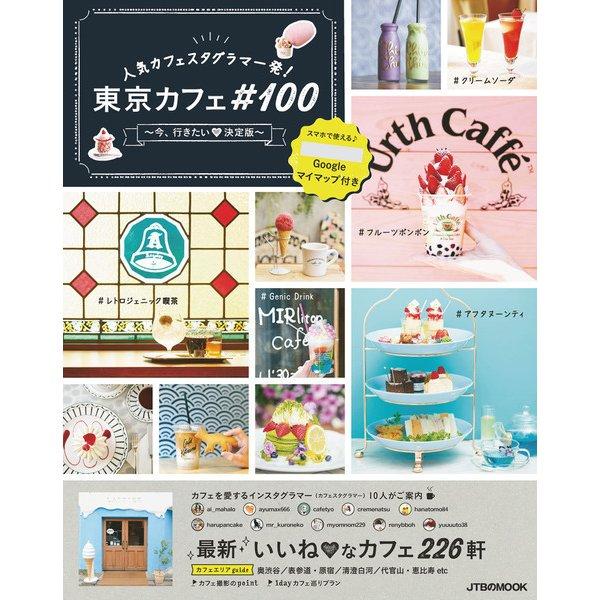 人気カフェスタグラマー発!東京カフェ#100 ~今、行きたい 決定版~(JTBパブリッシング) [電子書籍]
