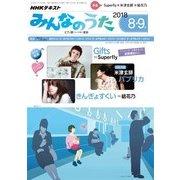 NHK みんなのうた 2018年8月・9月(NHK出版) [電子書籍]