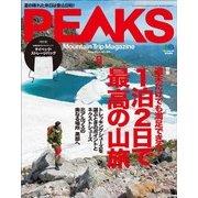 PEAKS 2018年8月号 No.105(エイ出版社) [電子書籍]