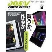 DOS/V POWER REPORT 2018年9月号(インプレス) [電子書籍]