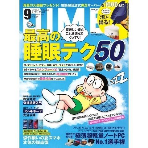 DIME(ダイム) 2018年9月号(小学館) [電子書籍]