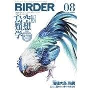 BIRDER(バーダー) 2018年8月号(文一総合出版) [電子書籍]