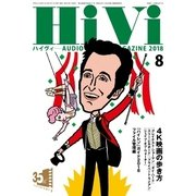 HiVi(ハイヴィ) 2018年8月号(ステレオサウンド) [電子書籍]
