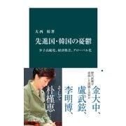 先進国・韓国の憂鬱 少子高齢化、経済格差、グローバル化(中央公論新社) [電子書籍]