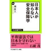日本人が知らない安全保障学(中央公論新社) [電子書籍]