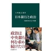 日本銀行と政治 金融政策決定の軌跡(中央公論新社) [電子書籍]