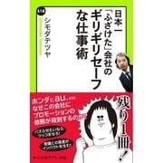 日本一「ふざけた」会社の ギリギリセーフな仕事術(中央公論新社) [電子書籍]