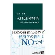 人口と日本経済 長寿、イノベーション、経済成長(中央公論新社) [電子書籍]