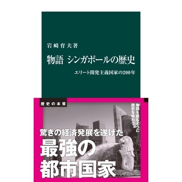 物語 シンガポールの歴史 エリート開発主義国家の200年(中央公論新社) [電子書籍]