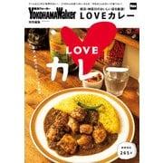 横浜・神奈川のおいしい店を厳選!LOVEカレー(KADOKAWA) [電子書籍]