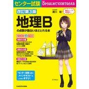 改訂第3版 センター試験 地理Bの点数が面白いほどとれる本(KADOKAWA) [電子書籍]