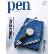 Pen(ペン) 2018年8/1号(CCCメディアハウス) [電子書籍]