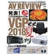 AVレビュー(AV REVIEW) 269号(音元出版) [電子書籍]