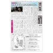 週刊粧業 第3121号(週刊粧業) [電子書籍]